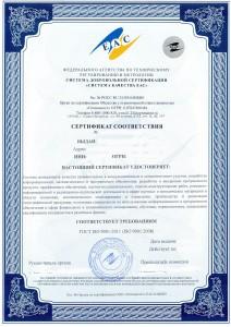 сертификат ИСО, сертификат iso