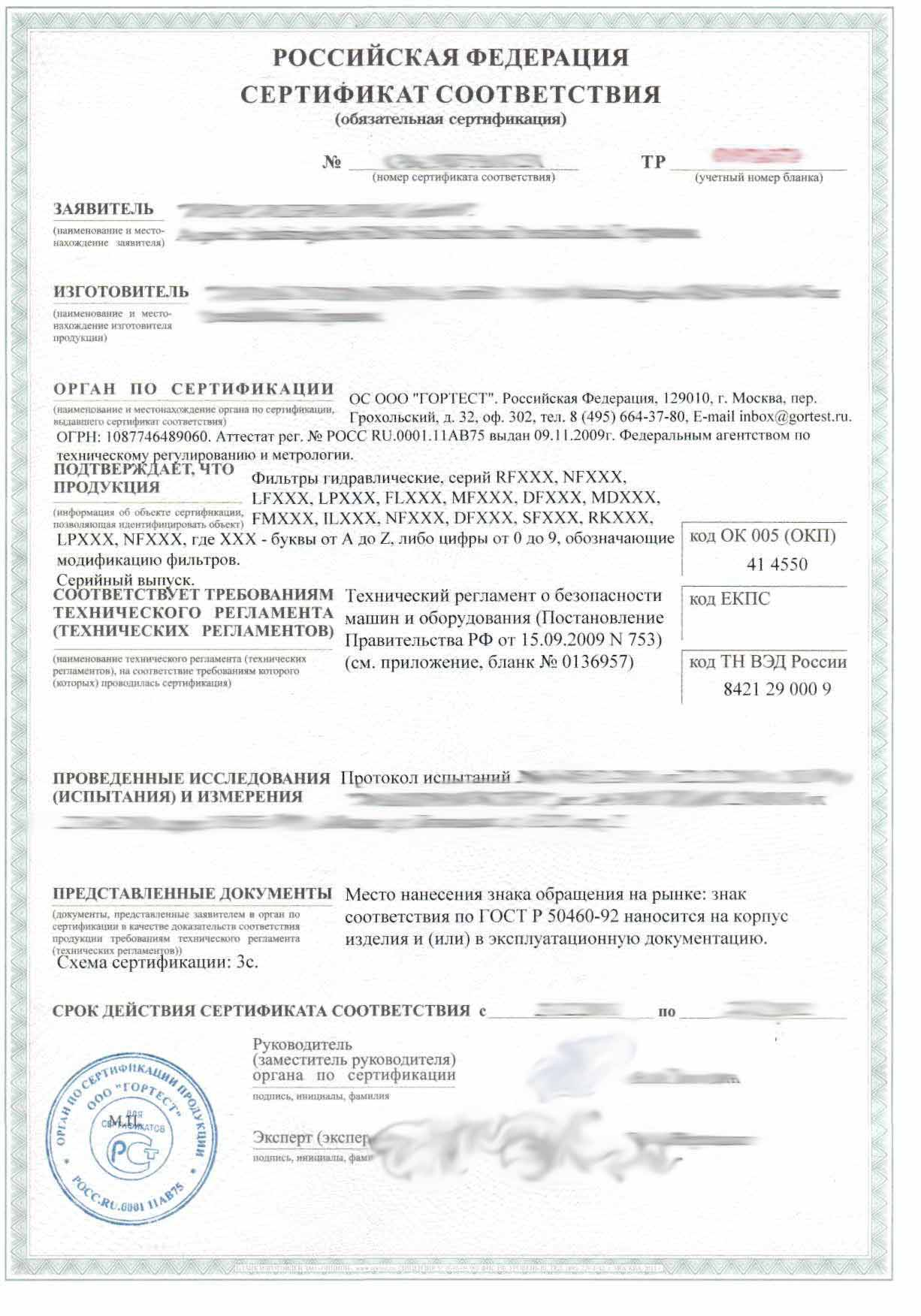 Сертификация украинского товара в е получение исо 9001-2011