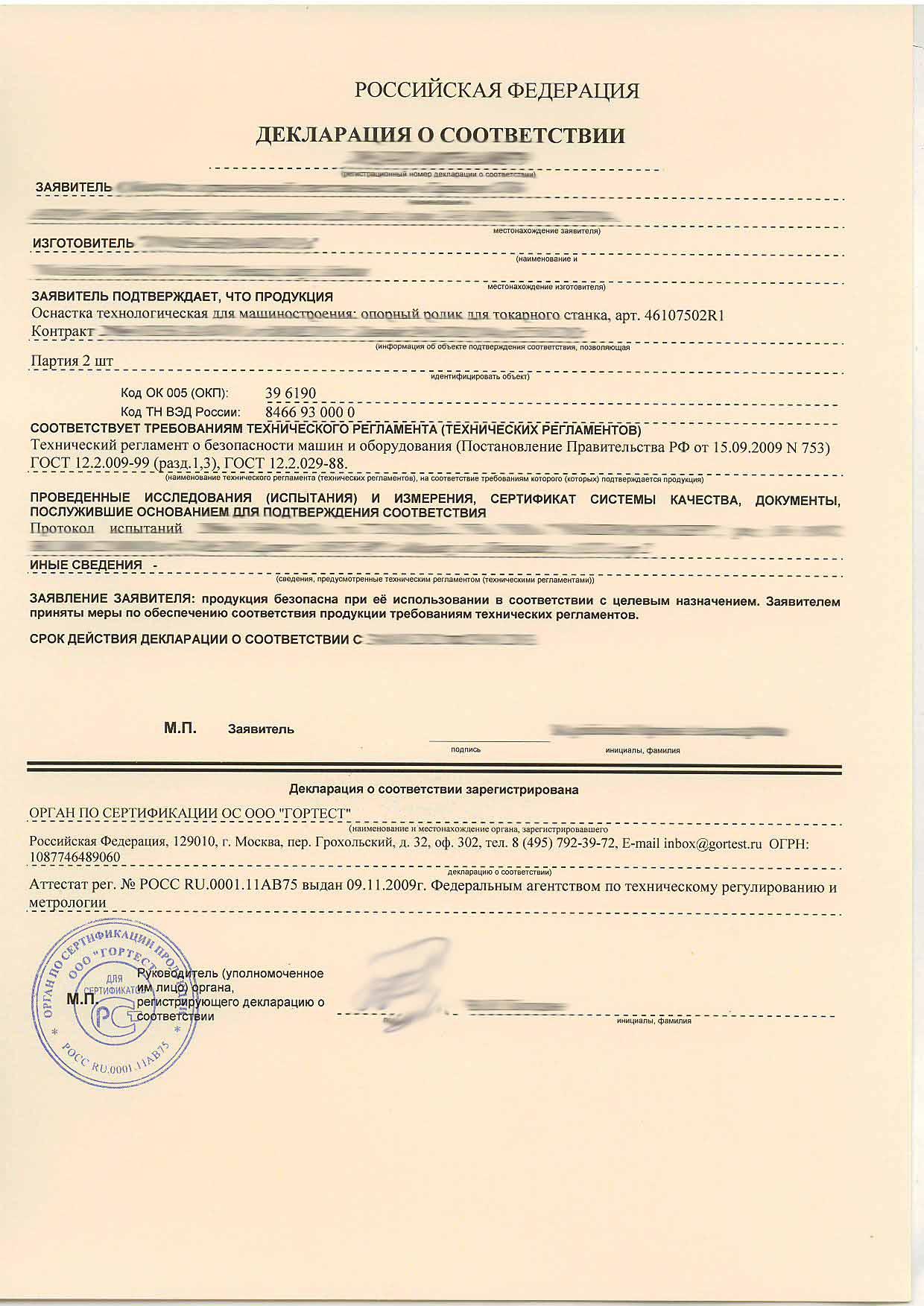 Декларация о соответствии техническому регламенту Таможенного союза - это документ единого образца...