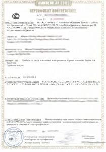 Декларация соответствия Таможенного союза (Декларация ТР ТС).