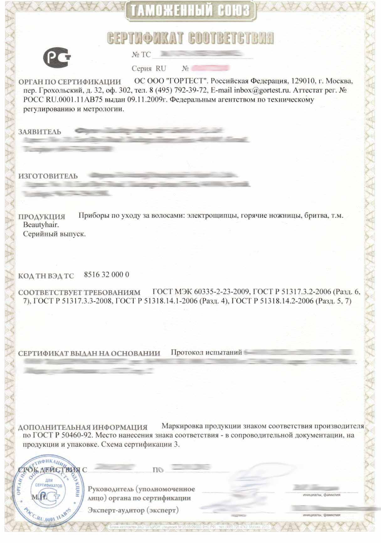 Получение сертификата таможенного брокера сертификация в различныхсферах