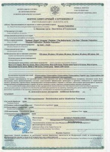фитосанитарный сертификат